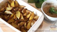 Фото к рецепту: Запечёный картофель и грибной сливочный соус