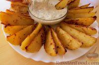 Фото к рецепту: Запечённая картошка с горчицей и чесноком, со сметанным соусом