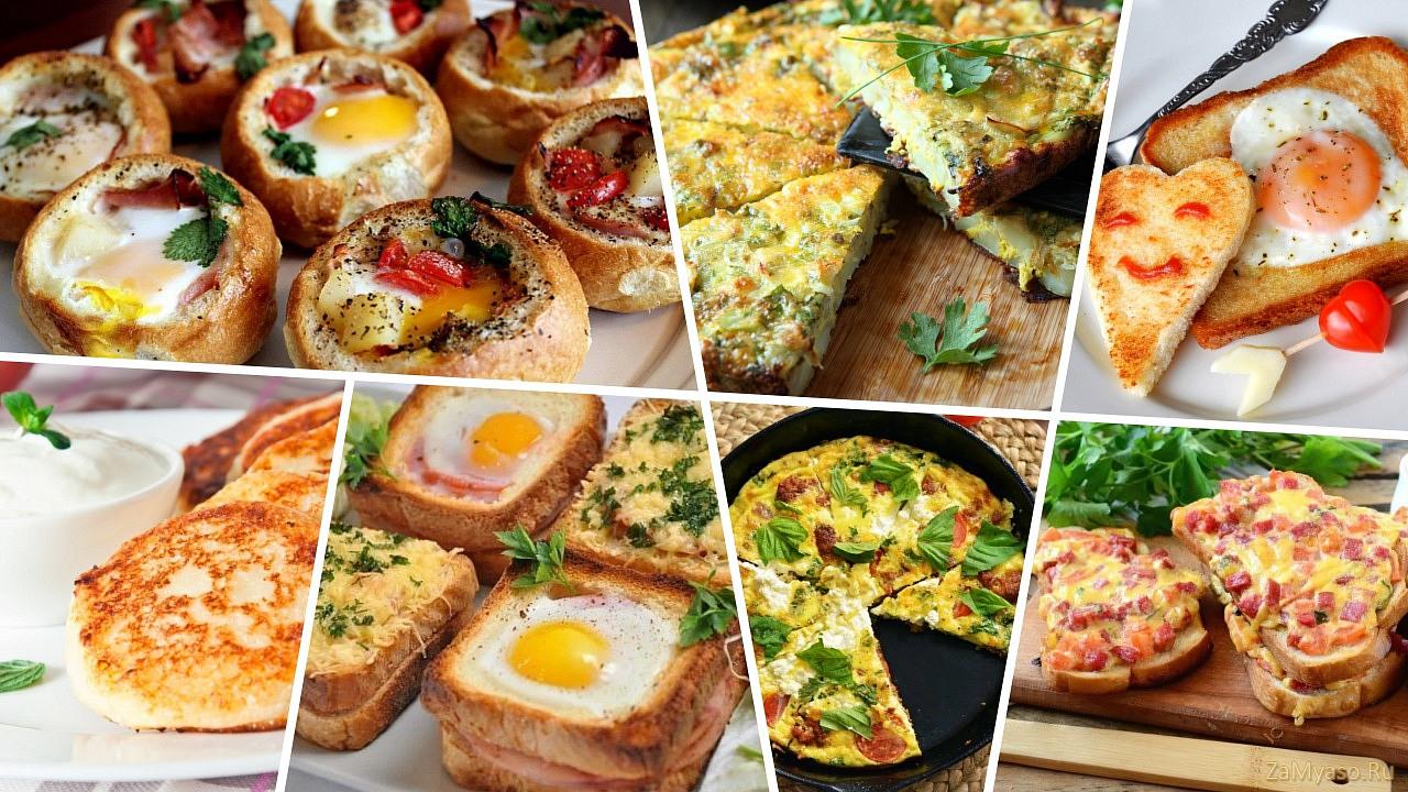 успели блюда на завтрак рецепты с фото быстро первом этаже кухня